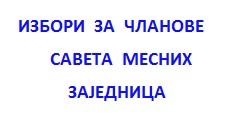 Избори за чланове Савета МЗ