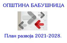 План развоја
